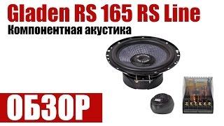 Gladen RS165 — автомобильная акустика — обзор