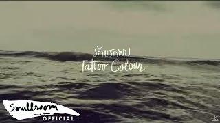 Tattoo Colour - รักแรกพบ [Music Video] thumbnail