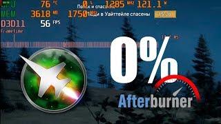 MSI Afterburner не показывает загрузку GPU (0% загрузка ГП)