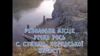 Стеблівське водосховище