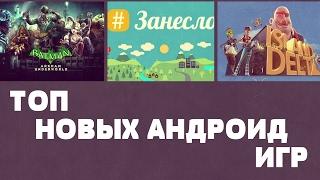 ТОП 3 НОВЫХ  ИГР НА АНДРОИД №49(Top 3 android games)