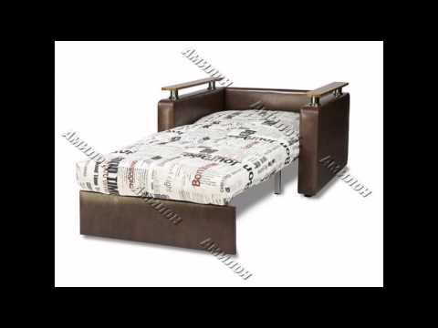 Кресло кровать недорого ашан