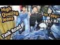 Branded 1st copy Denim jeans market | Tank Road market Delhi | Latest fashion jeans | VANSHMJ