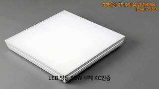 루체 LED방등 50W