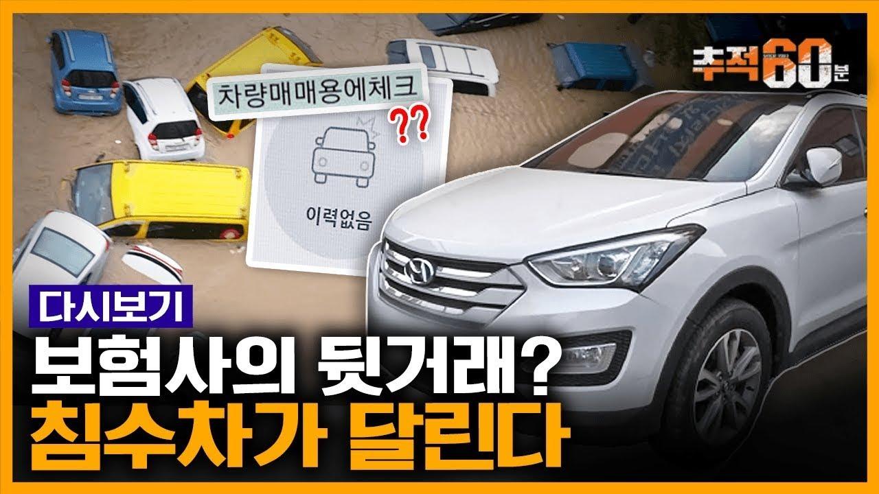 [추적60분 RE:] 10년 무사고라더니...도로 위의 시한폭탄 '침수 중고차' | KBS 170201 방송