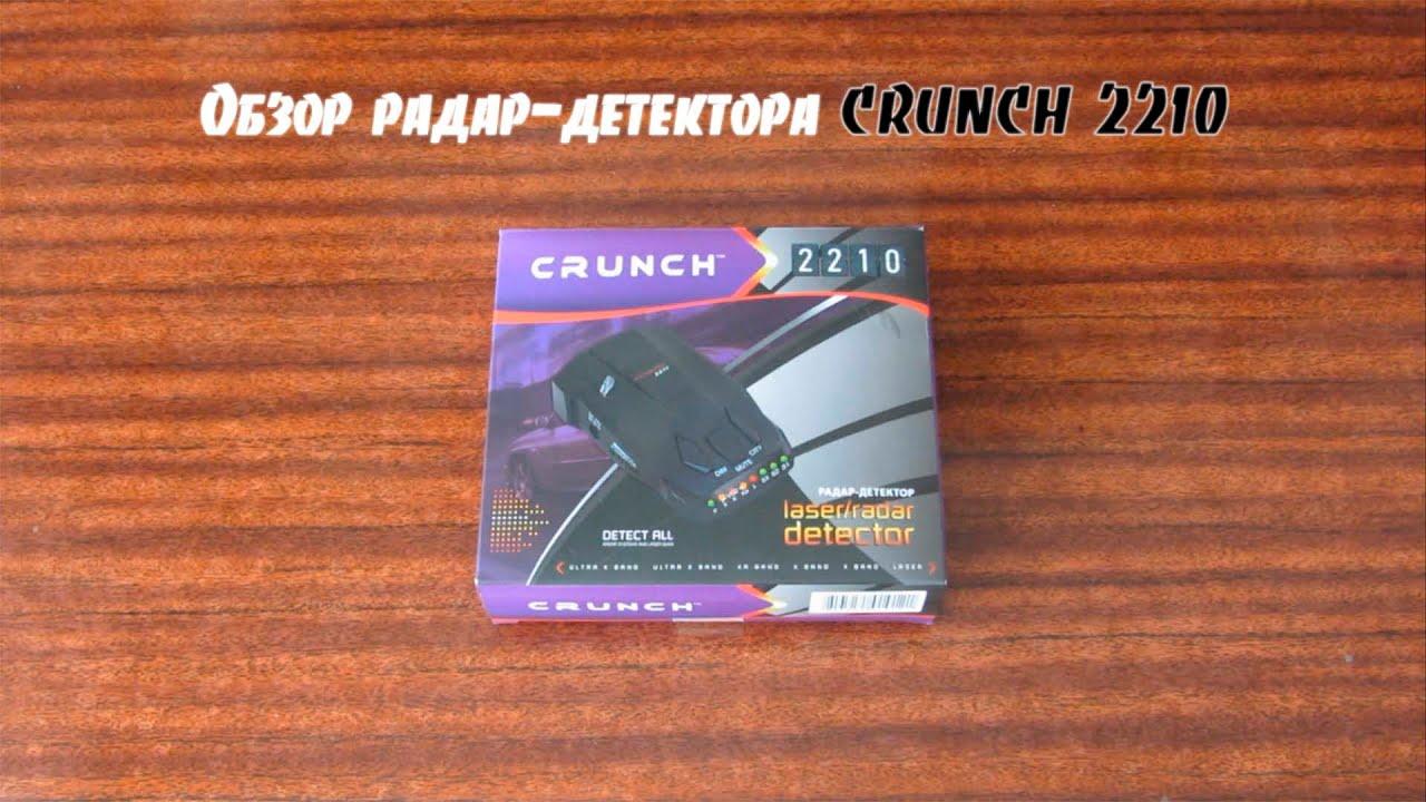 антирадар crunch 213 инструкция