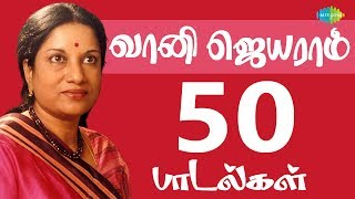 Top 50 Songs of Vani Jairam | M.G.R | Sivaji | Rajinikanth | One Stop Jukebox