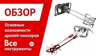 Основные возможности дрелей-миксеров(, 2011-12-30T17:06:15.000Z)