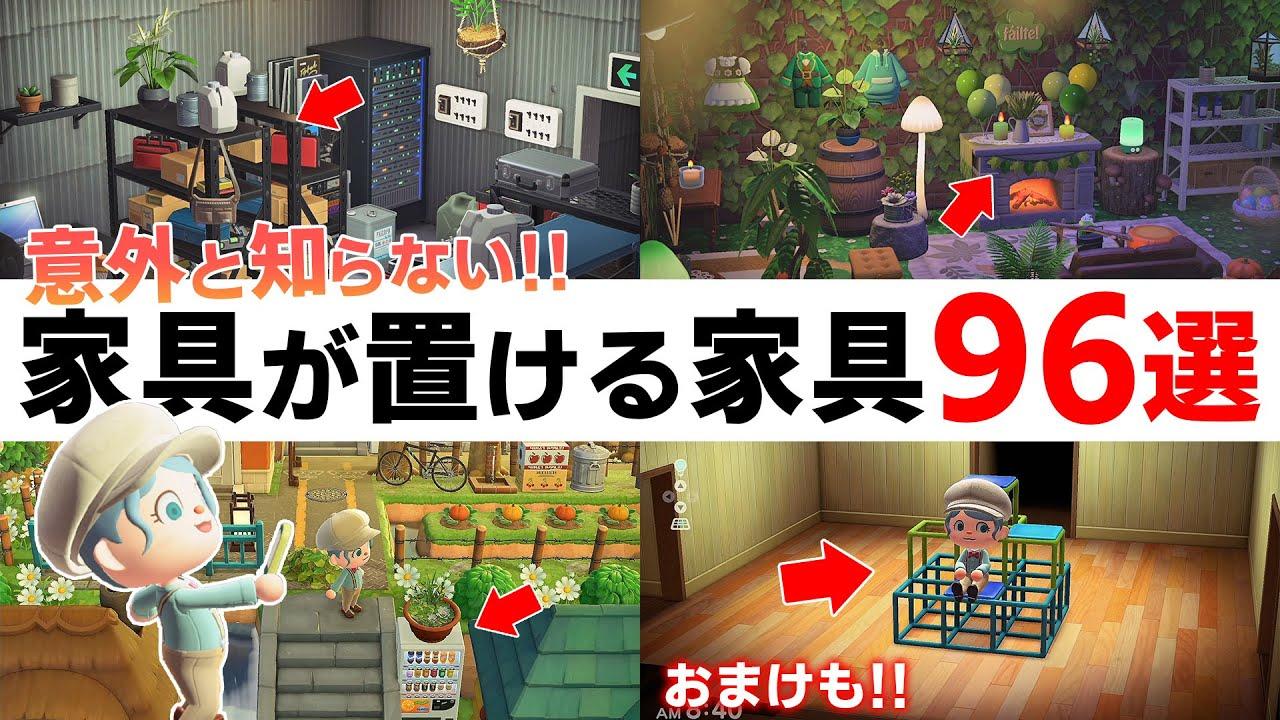 【あつ森】全部知ってる?家具がおけて映える家具96個全紹介!