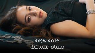 حصريا وقبل الحذف اغنيه بيسان اسماعيل - كلمة هوايه