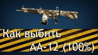 Как легко выбить M16A3 Сайгу 12с и аа12 Что выпадет первым Тактика выбиваения аа 12 Warface