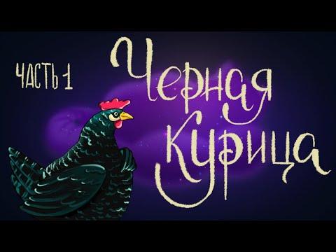 Сказка Черная курица или Подземные жители - Антоний Погорельский ч1