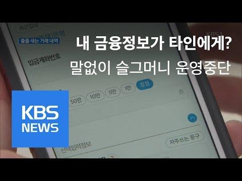 내 금융정보 타인에 '줄줄'…우리은행, 사과없이 앱 운영중단 / KBS뉴스(News)
