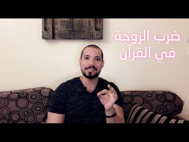 ضرب الزوجة في القران و تعليق الدكتور عبدالله رشدي Abdullah Rushdy Youtube