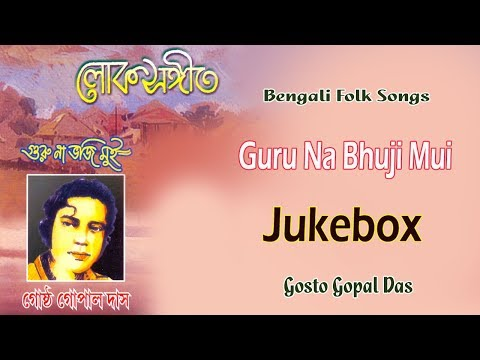 Guru Na Bhuji Mui | Gosto Gopal Das | Bengali Folk Songs | Bengali Latest Songs | Gathani Music
