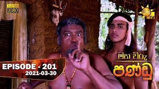 Maha Viru Pandu | Episode 201 | 2021-03-30 Thumbnail