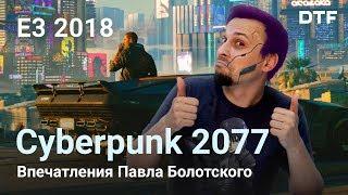 Cyberpunk 2077 — первые впечатления