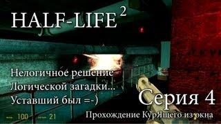 Half-Life 2 - Серия 4 КурЯщего из окна