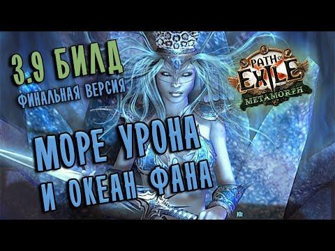 Билд Элементалистка Порыв Клинков ♦ Финальная версия ♦ Path Of Exile 3.9 (Metamorph 3.9)
