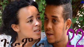 Star Entertainment New Eritrean Series 2019   ጉራምራ   Guramira   Part 22