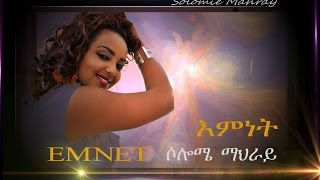 New Eritrean Song 2015 Solomie Mahray '' እምነት''  65tes