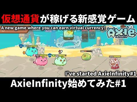 ゲームで遊ぶだけで稼げる!?新感覚ストラテジーゲーム「AxieInfinity」始めて見た!!!【Axie Infinity#1】