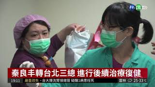 傘兵秦良丰軀幹可移動 轉台北三總 | 華視新聞20180625