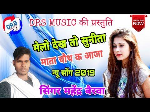 सिंगर महेंद्र बैरवा !! मेलो देख तो सुनीता माता चौथ क आजा !! Rajasthani Dj Song 2019 ! DRS Music