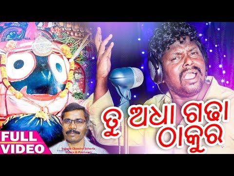 Tu Adha Gadha Thakura - Odia New Devotional Song - Prashant Pal - HD Video