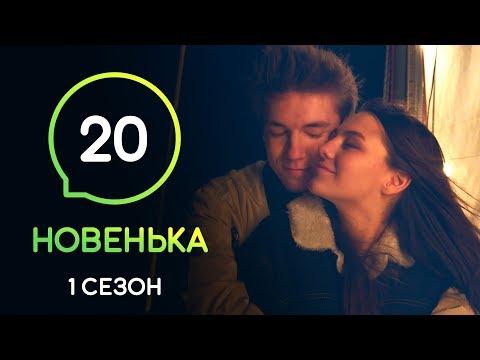 Сериал Новенькая. Серия 20 | МОЛОДЕЖНАЯ МЕЛОДРАМА 2019