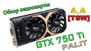 Розпакування та Огляд відеокарти - Palit GeForce GTX 750 Ti 2GB GDDR5 Dual StormX
