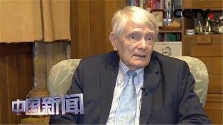 [中国新闻] 波兰前驻华大使舒姆斯基谴责香港违法暴力示威 | CCTV中文国际