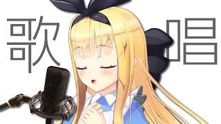 【お歌】ボカロを歌うお茶会【にじさんじ】【物述有栖】