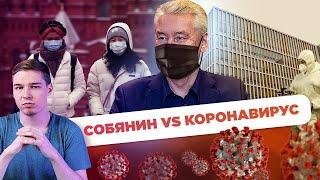 МОСКВА НА КАРАНТИНЕ. Как власти борются с пандемией коронавируса