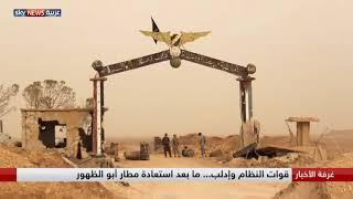قوات النظام وإدلب... ما بعد استعادة مطار أبو الظهور