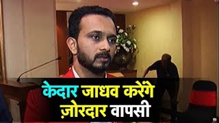 EXCLUSIVE : Kedar Jadhav Breaks Silence On Comeback, Says He is Fit Now | Sports Tak