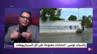 تحليل.. سيناريوهات الانتخابات الرئاسية بتونس
