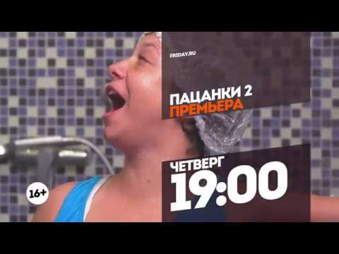 Пацанки 2  сезон 9 серия (Анонс 1)
