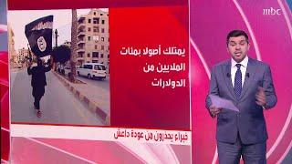 خبراء أمن يحذرون من عودة تنظيم داعش الإرهابي .. بسبب