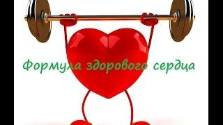 Формула здорового сердца