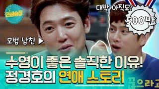 [티비냥] (ENG/SPA SUB) Jung Kyung Ho's Love Story | Life Bar 인생술집 170629 #4