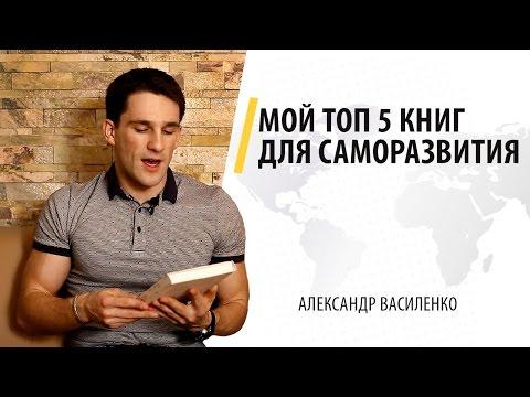Мой ТОП 5 книг для Саморазвития и Мотивации!!!