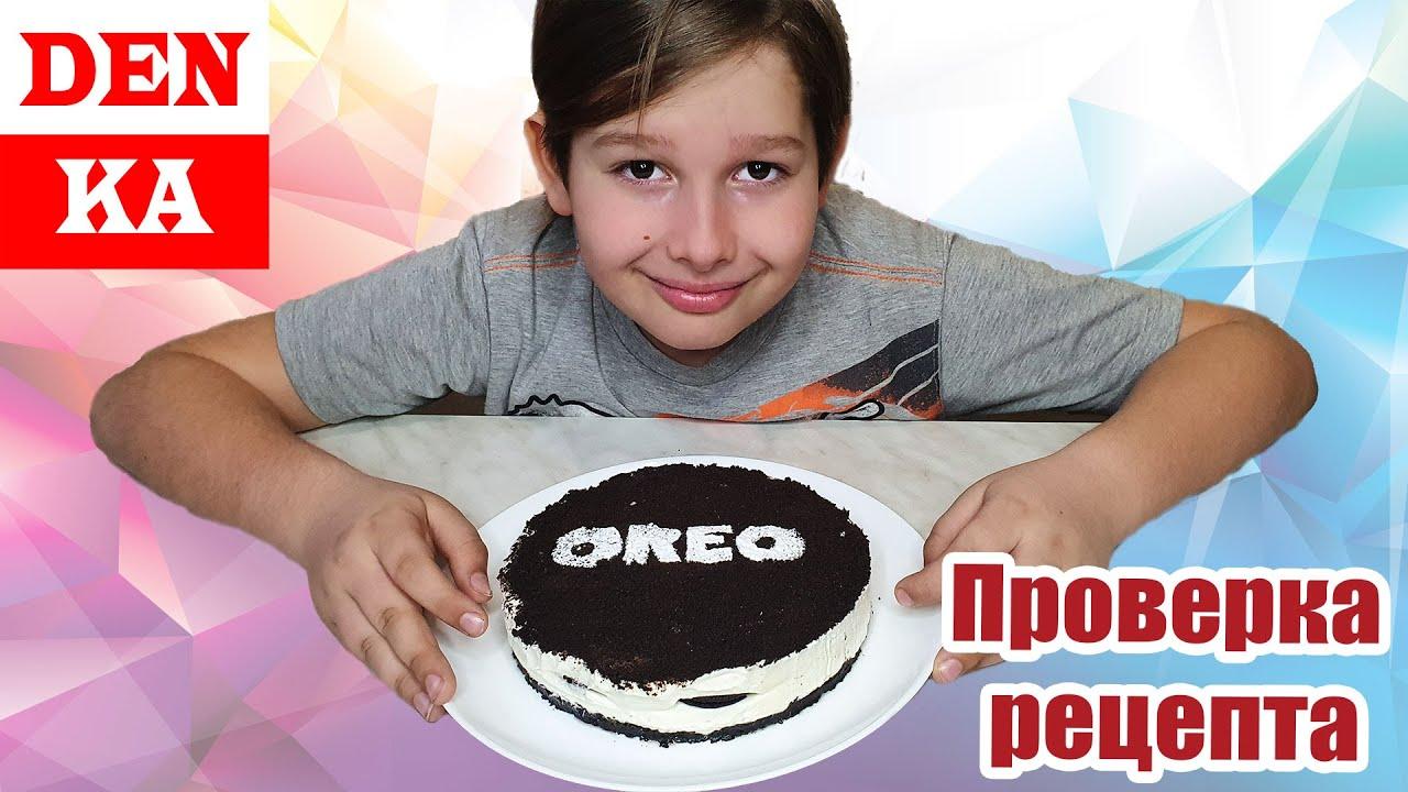 🎂 Торт Чизкейк Орео, готовим на карантине 💠 Готовят дети 💠 Проверка рецепта на DenKa Tube