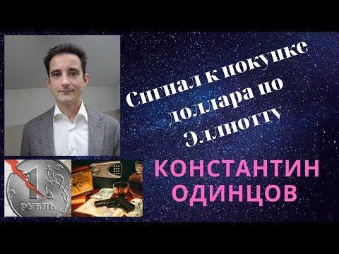 Константин Одинцов - сигнал к покупке доллара по Эллиотту
