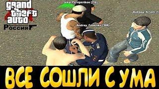 КОГДА ВСЕ СОШЛИ С УМА!!! GTA: CRIMINAL RUSSIA (CRMP)
