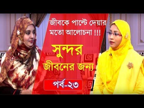 Sundor Jiboner Jonno । Female Islamic TV Program । নারী বিষয়ক অনুষ্ঠান সুন্দর জীবনের জন্য পর্ব-২৩