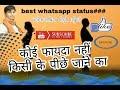 Whatsapp status ##omkar singh कोई फायदा नहीं किसी के पिछे जाने का (omkar singh rajput) Whatsapp Status Video Download Free