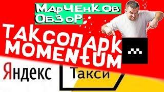 работа в Яндекс Такси  Челябинск 2019  (18)