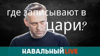 Крым Навальный Акция Он вам не царь а я лучше