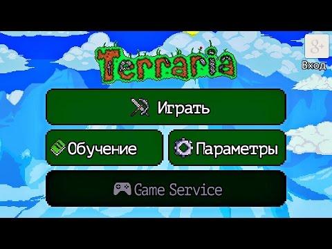 скачать terraria на пк без вирусов
